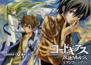 Rating: Safe Score: 3 Tags: c.c. code_geass kururugi_suzaku lelouch_lamperouge majiko! User: admin2