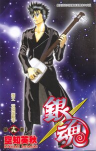 Rating: Safe Score: 5 Tags: gintama kawakami_bansai male screening sorachi_hideaki User: Davison