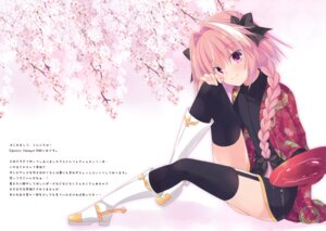 Rating: Safe Score: 18 Tags: astolfo_(fate) egoistic_honey fate/grand_order hazumi_rio japanese_clothes stockings thighhighs trap User: fireattack