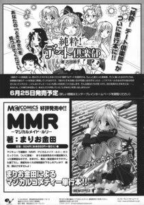 Rating: Safe Score: 3 Tags: ishida_atsuko jun-sui!_date_club mario_kaneda monochrome User: petopeto