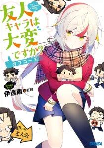 Rating: Safe Score: 13 Tags: breast_hold chibi nmaaaaa seifuku sweater yuujin_character_wa_taihen_desu_ka? User: kiyoe
