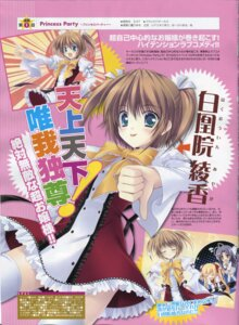 Rating: Safe Score: 9 Tags: bleed_through circus hakuouin_ayaka princess_party screening tateha User: admin2
