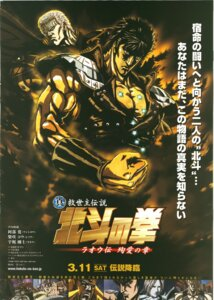 Rating: Safe Score: 3 Tags: hokuto_no_ken kenshiro male raoh tagme User: Radioactive