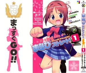 Rating: Safe Score: 3 Tags: amamiya_manami gakuen_utopia_manabi_straight User: Radioactive