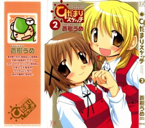 Rating: Safe Score: 2 Tags: aoki_ume hidamari_sketch miyako seifuku ume_(character) yuno User: Radioactive