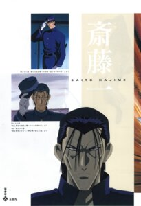 Rating: Safe Score: 3 Tags: male rurouni_kenshin saitou_hajime saitou_hajime_(rurouni_kenshin) User: Feito
