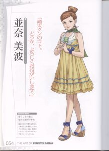 Rating: Safe Score: 2 Tags: binding_discoloration dress feet gyakuten_saiban gyakuten_saiban_4 namina_minami nuri_kazuya User: jjj14