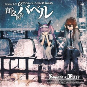 Rating: Safe Score: 31 Tags: 5pb. disc_cover faris_nyanyan headphones huke jpeg_artifacts makise_kurisu nitroplus pantyhose steins;gate User: Radioactive