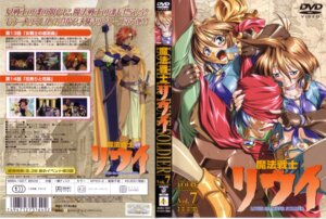 Rating: Safe Score: 2 Tags: disc_cover jeannie louie mahou_senshi_louie merrill sword yokota_mamoru User: Radioactive