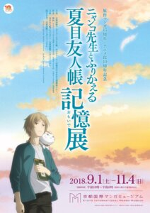 Rating: Safe Score: 5 Tags: natsume_yuujinchou tagme User: saemonnokami