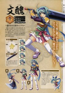 Rating: Safe Score: 5 Tags: baseson bunshuu character_design expression koihime_musou profile_page stockings sword thighhighs User: admin2