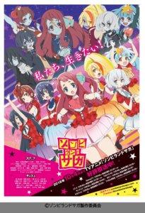 Rating: Safe Score: 10 Tags: hoshikawa_lily konno_junko minamoto_sakura mizuno_ai nikaido_saki skirt_lift tagme thighhighs yamada_tae yuugiri_(zombieland_saga) zombieland_saga User: saemonnokami