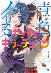 Rating: Safe Score: 4 Tags: guitar seifuku shigure_ui sweater tagme User: kiyoe
