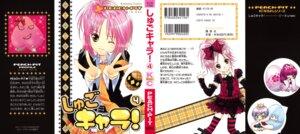 Rating: Safe Score: 3 Tags: hinamori_amu kiseki peach-pit shugo_chara temari thighhighs User: charunetra