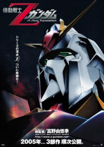 Rating: Safe Score: 4 Tags: gundam mecha zeta_gundam zeta_gundam_(mobile_suit) User: rx178aeug