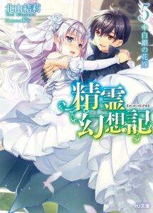 Rating: Safe Score: 13 Tags: dress riv seirei_gensouki wedding_dress User: kiyoe