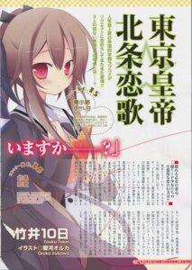Rating: Safe Score: 11 Tags: irukawa_oruka tokyo_koutei_houjou_koi_uta User: blooregardo