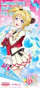 Rating: Safe Score: 14 Tags: ayase_eli love_live! love_live!_school_idol_festival skirt_lift tagme uniform User: saemonnokami
