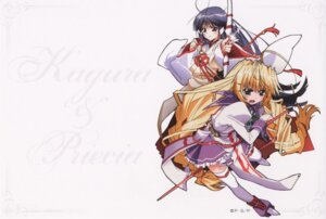 Rating: Safe Score: 5 Tags: kagura_(prism_ark) priecia prism_ark User: admin2
