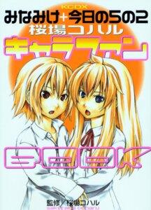 Rating: Safe Score: 1 Tags: kyo_no_gononi minami-ke minami_chiaki sakuraba_coharu User: Radioactive