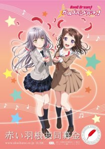 Rating: Safe Score: 22 Tags: bang_dream! heels minato_yukina seifuku tagme toyama_kasumi User: saemonnokami