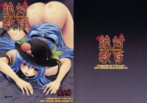 Rating: Explicit Score: 13 Tags: avion_village_f cum fechi hinanawi_tenshi nopan touhou User: Radioactive