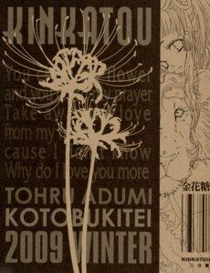 Rating: Safe Score: 3 Tags: adumi_tohru kotobukitei monochrome User: Radioactive