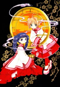 Rating: Safe Score: 8 Tags: card_captor_sakura clamp daidouji_tomoyo kinomoto_sakura User: Share