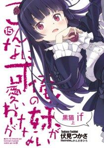 Rating: Safe Score: 9 Tags: dress gokou_ruri gothic_lolita kanzaki_hiro lolita_fashion ore_no_imouto_ga_konnani_kawaii_wake_ga_nai pantyhose User: kiyoe