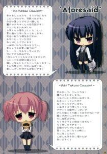 Rating: Safe Score: 5 Tags: allegro_mistic chibi egoistic_honey hazumi_rio inu_x_boku_ss roromiya_karuta shirakiin_ririchiyo takano_yuki text User: fireattack