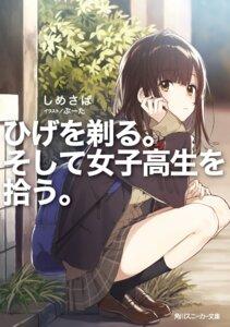 Rating: Safe Score: 30 Tags: buuta hige_wo_soru._soshite_joshikousei_wo_hiro. seifuku sweater User: saemonnokami