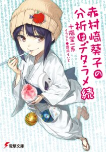 Rating: Safe Score: 23 Tags: akamurasaki_aoiko_no_bunseki_wa_detarame shimotsuki_eight yukata User: blooregardo