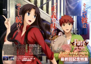 Rating: Safe Score: 48 Tags: emiya_shirou fate/stay_night fate/stay_night_unlimited_blade_works toosaka_rin tsuji_masatoshi User: drop