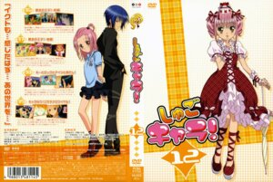 Rating: Safe Score: 9 Tags: chibi dia disc_cover dress hinamori_amu sai_fumihide shugo_chara tsukiyomi_ikuto User: cosmic+T5