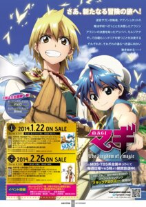 Rating: Safe Score: 7 Tags: aladdin alibaba_saluja magi_the_labyrinth_of_magic weapon User: cmos