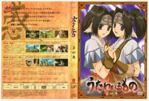 Rating: Safe Score: 3 Tags: disc_cover dori gura male nakata_masahiko utawarerumono User: Radioactive