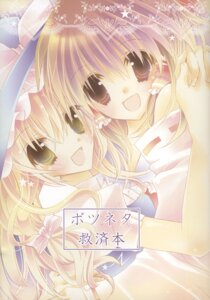Rating: Safe Score: 6 Tags: hakurei_reimu hashimo_yuki kirisame_marisa pnitekezoku touhou User: Radioactive