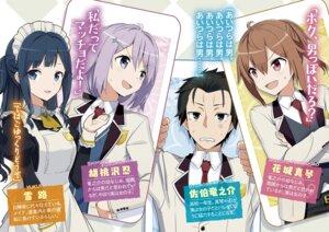 Rating: Safe Score: 11 Tags: crossdress gochou_(comedia80) koitsura_no_shoutai_ga_onna_dato_ore_dake_ga_shitteiru maid possible_duplicate seifuku tagme User: kiyoe