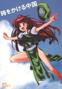 Rating: Safe Score: 2 Tags: hong_meiling kiku_hitomoji kikumasamune tora_tooru touhou User: Radioactive
