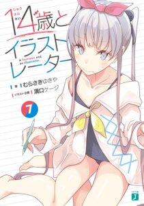 Rating: Safe Score: 13 Tags: 14-sai_to_illustrator mizoguchi_keiji school_swimsuit swimsuits tagme User: kiyoe