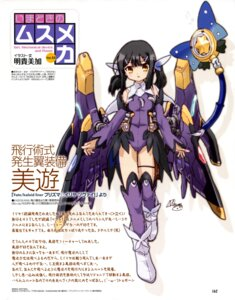 Rating: Questionable Score: 20 Tags: akitaka_mika bodysuit fate/kaleid_liner_prisma_illya fate/stay_night mecha_musume miyu_edelfelt thighhighs wings User: drop