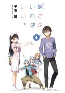 Rating: Safe Score: 13 Tags: dress ena_setsuna hashima_itsuki imouto_sae_ireba_ii. kani_nayuta kantoku mikuniyama_kaiko shirakawa_miyako sweater User: kiyoe