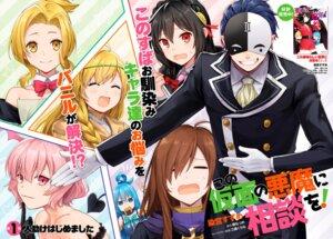 Rating: Questionable Score: 15 Tags: aqua_(kono_subarashii_sekai_ni_shukufuku_wo!) iris_(kono_subarashii_sekai_ni_shukufuku_wo!) kono_kamen_no_akuma_ni_soudan_wo! kono_subarashii_sekai_ni_shukufuku_wo! somemiya_suzume tail wiz_(kono_subarashii_sekai_ni_shukufuku_wo!) yunyun_(kono_subarashii_sekai_ni_shukufuku_wo!) User: ZeroDS