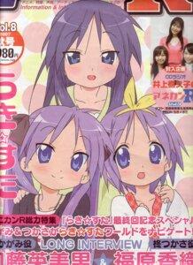 Rating: Safe Score: 7 Tags: hiiragi_kagami hiiragi_miki hiiragi_tsukasa horiguchi_yukiko lucky_star seifuku User: admin2