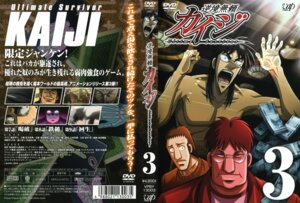 Rating: Safe Score: 1 Tags: disc_cover itou_kaiji kaiji male screening User: Velen
