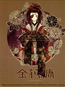 Rating: Safe Score: 11 Tags: adumi_tohru eyepatch kimono kotobukitei User: Radioactive