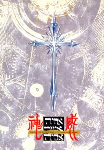 Rating: Safe Score: 2 Tags: clamp x User: Share