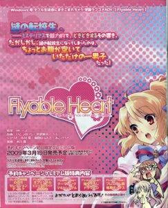 Rating: Safe Score: 2 Tags: chibi flyable_heart ito_noizi seifuku sumeragi_amane unisonshift User: admin2