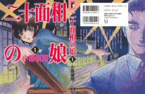 Rating: Safe Score: 2 Tags: mikamo_chizuko nijuu_mensou nijuu_mensou_no_musume ohara_shinji User: Radioactive