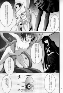 Rating: Explicit Score: 6 Tags: fumi_hiro monochrome nurarihyon_no_mago tentacles yoru_no_benkyoukai User: MirrorMagpie